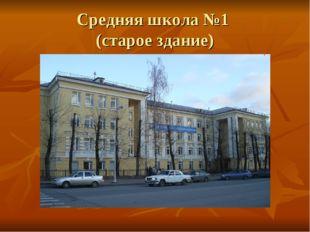 Средняя школа №1 (старое здание)