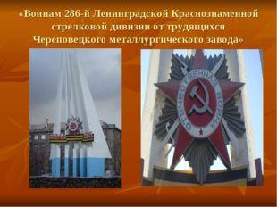 «Воинам 286-й Ленинградской Краснознаменной стрелковой дивизии от трудящихся