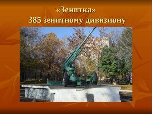 «Зенитка» 385 зенитному дивизиону