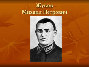 Жуков Михаил Петрович