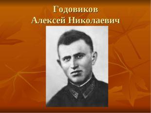 Годовиков Алексей Николаевич