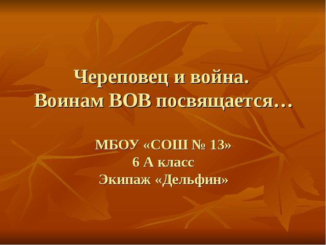 Череповец и война. Воинам ВОВ посвящается… МБОУ «СОШ № 13» 6 А класс Экипаж «...