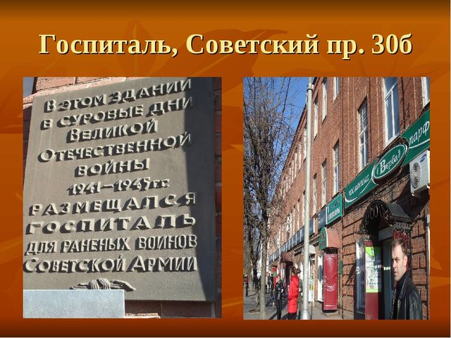 Госпиталь, Советский пр. 30б