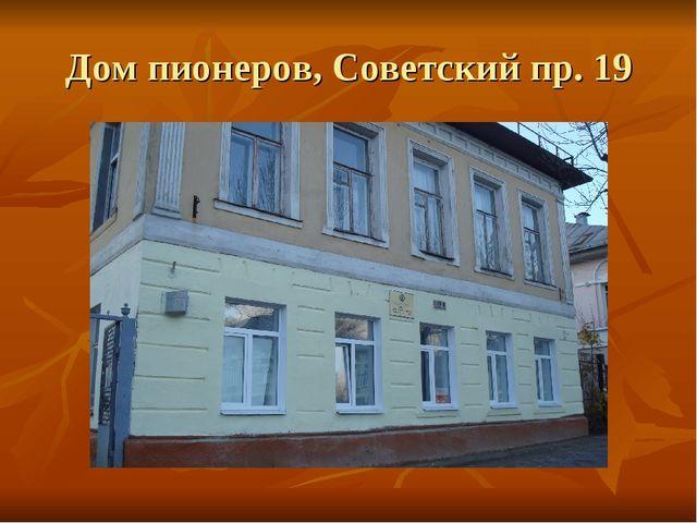 Дом пионеров, Советский пр. 19