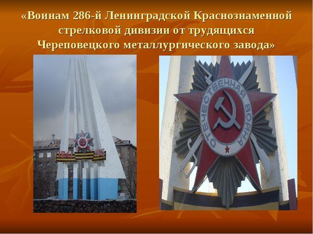 «Воинам 286-й Ленинградской Краснознаменной стрелковой дивизии от трудящихся...