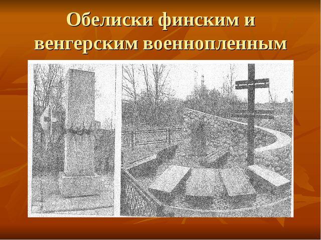 Обелиски финским и венгерским военнопленным