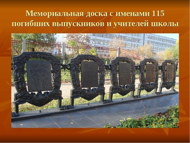 Мемориальная доска с именами 115 погибших выпускников и учителей школы