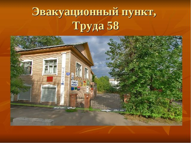 Эвакуационный пункт, Труда 58