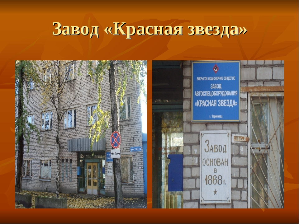 Завод «Красная звезда»