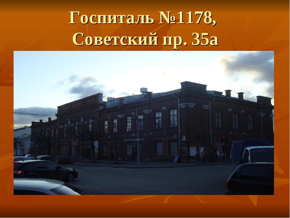 Госпиталь №1178, Советский пр. 35а