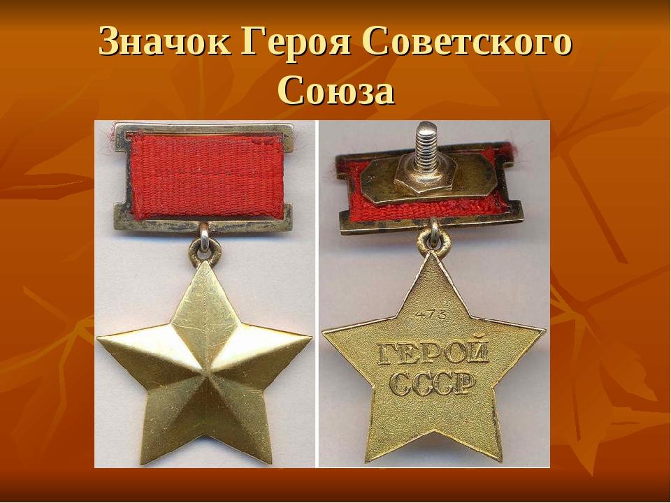 Значок Героя Советского Союза