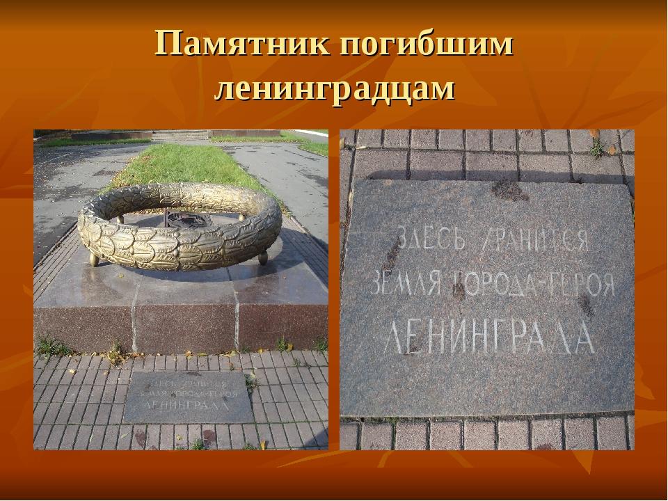 Памятник погибшим ленинградцам