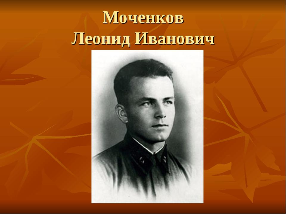 Моченков Леонид Иванович