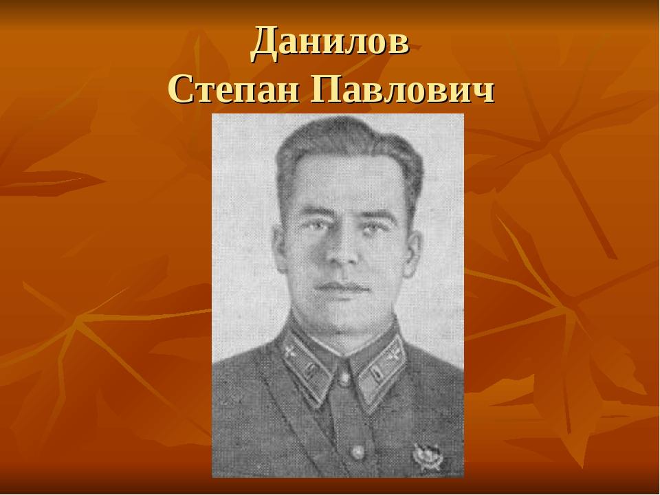 Данилов Степан Павлович