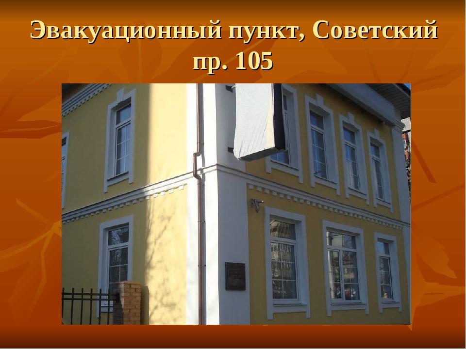 Эвакуационный пункт, Советский пр. 105