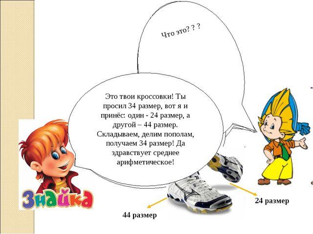 О чём ты задумался? Я думаю, что среднее арифметическое – гениальное изобрете...