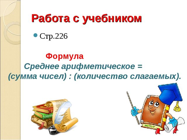 Работа с учебником Стр.226 Среднее арифметическое = (сумма чисел) : (количест...