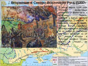 """Вторжение в Северо-Восточную Русь (1237-1239) В конце марта 1238 года """"облава"""