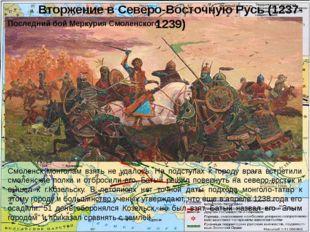 Вторжение в Северо-Восточную Русь (1237-1239) Смоленск монголам взять не удал