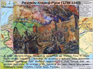 Разгром Южной Руси (1239-1240) Последний бой Меркурия Смоленского В 1239г мон