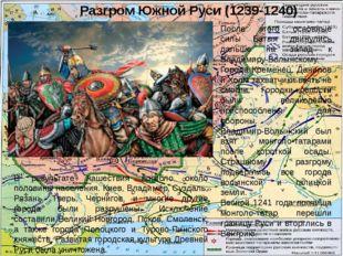 Разгром Южной Руси (1239-1240) Последний бой Меркурия Смоленского После этого