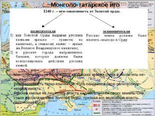Монголо-татарское иго Последний бой Меркурия Смоленского Монголо-татары не по
