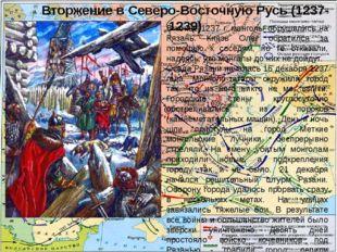 Вторжение в Северо-Восточную Русь (1237-1239) В конце 1237 г. монголы обрушил