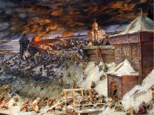 Осада Рязани 1237 год