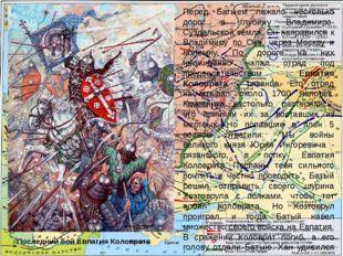 Осада Рязани 1237 год Перед Батыем лежало несколько дорог в глубину Владимиро