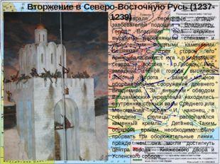 Вторжение в Северо-Восточную Русь (1237-1239) 3 февраля передовые отряды заво