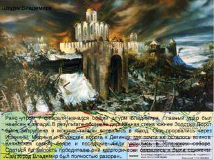 Рано утром 7 февраля начался общий штурм Владимира. Главный удар был нанесен