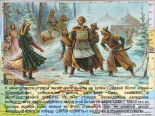 К началу марта отряды захватчиков вышли на рубеж Средней Волги. Юрий Всеволод