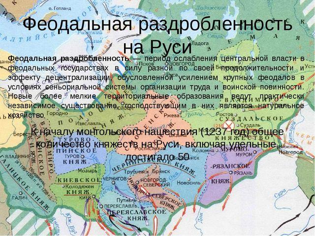 Феодальная раздробленность на Руси К началу монгольского нашествия (1237 год)...