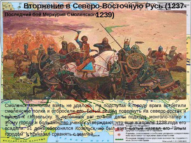 Вторжение в Северо-Восточную Русь (1237-1239) Смоленск монголам взять не удал...