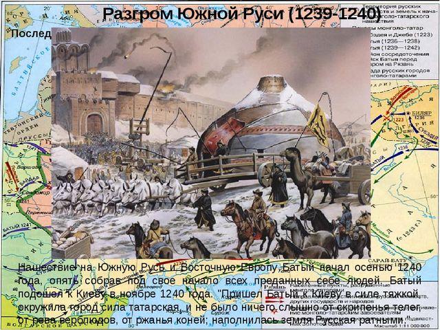 Разгром Южной Руси (1239-1240) Последний бой Меркурия Смоленского Нашествие н...