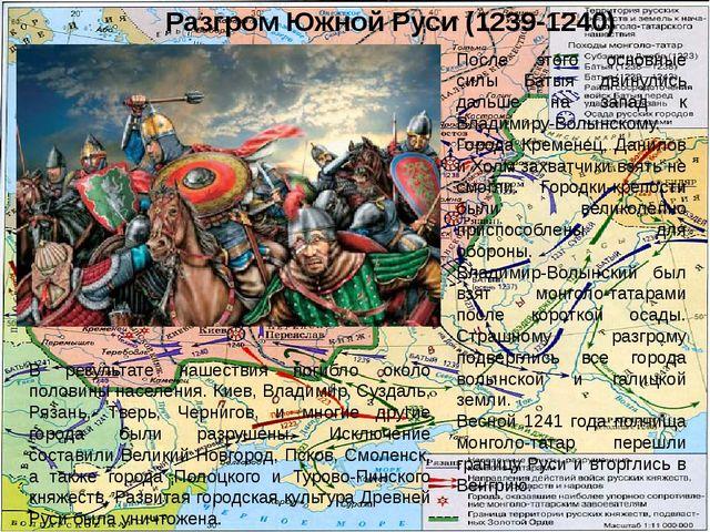 Разгром Южной Руси (1239-1240) Последний бой Меркурия Смоленского После этого...