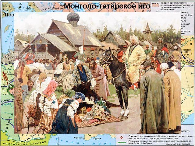 Монголо-татарское иго Последний бой Меркурия Смоленского