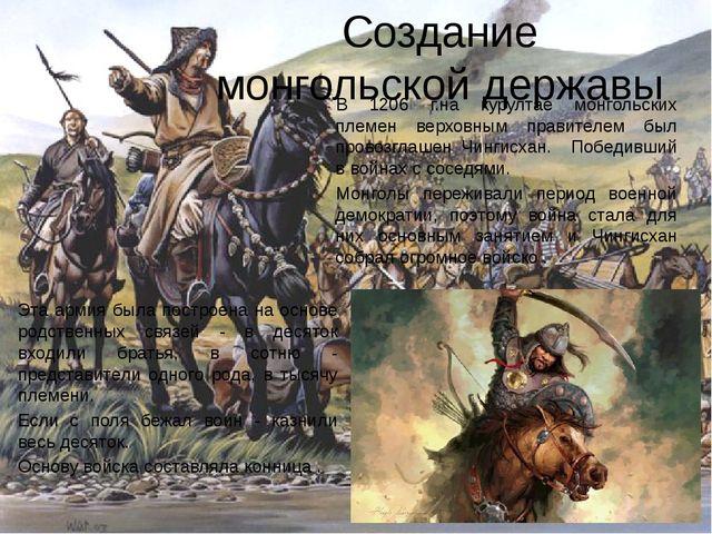 Создание монгольской державы В 1206 г.на курултае монгольских племен верховны...