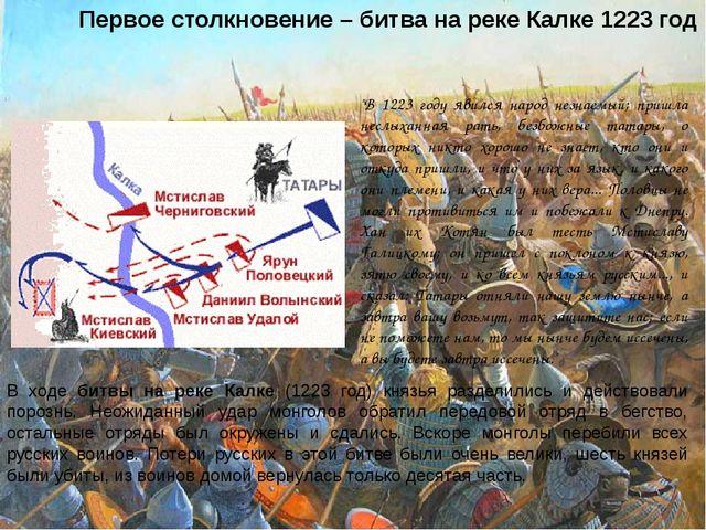 """Первое столкновение – битва на реке Калке 1223 год """"В 1223 году явился народ..."""