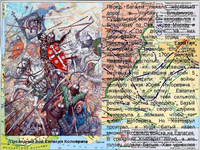 Осада Рязани 1237 год Перед Батыем лежало несколько дорог в глубину Владимиро...
