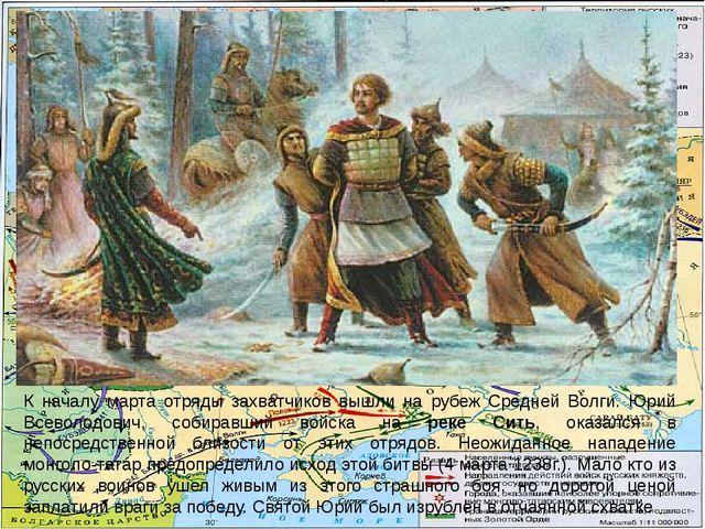 К началу марта отряды захватчиков вышли на рубеж Средней Волги. Юрий Всеволод...