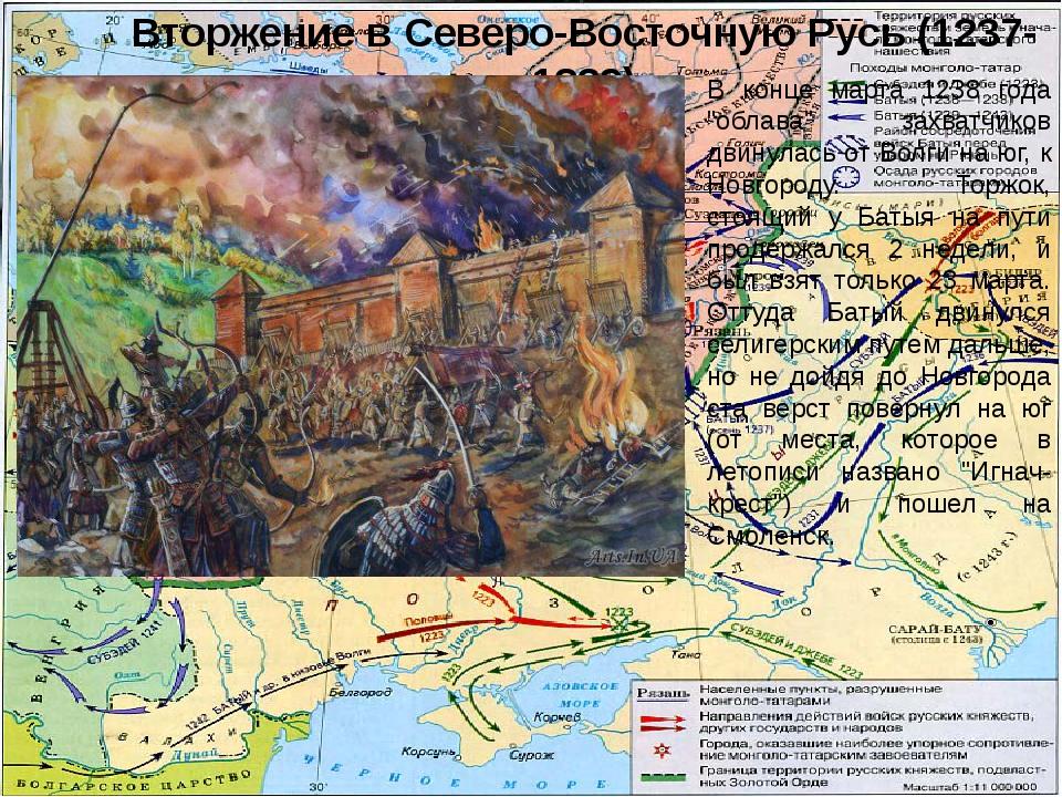 """Вторжение в Северо-Восточную Русь (1237-1239) В конце марта 1238 года """"облава..."""