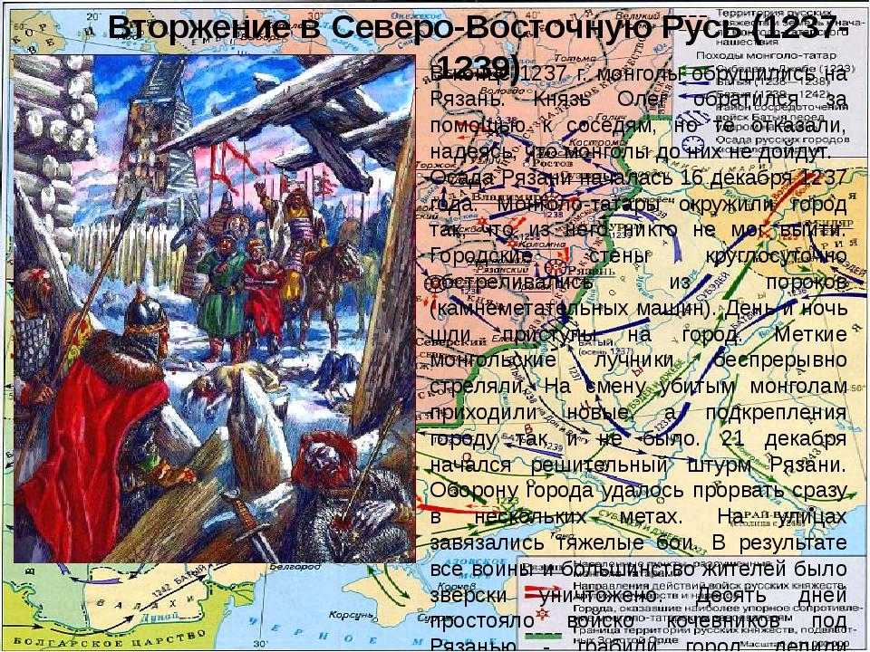 Вторжение в Северо-Восточную Русь (1237-1239) В конце 1237 г. монголы обрушил...