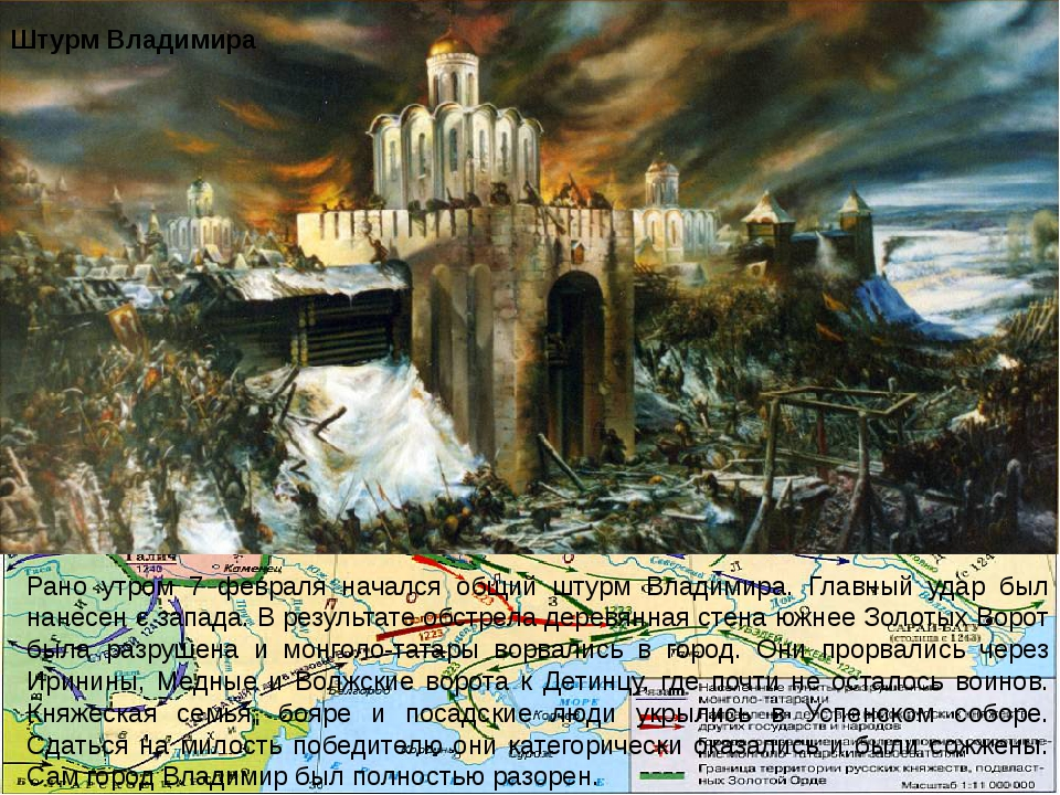 Рано утром 7 февраля начался общий штурм Владимира. Главный удар был нанесен...