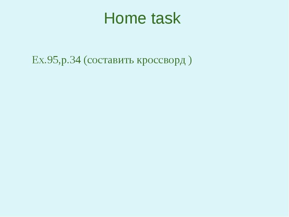 Home task Ex.95,p.34 (составить кроссворд )