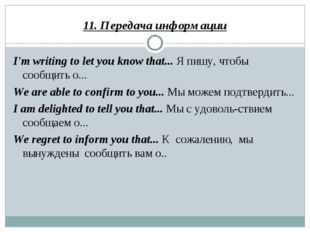 11. Передача информации I'm writing to let you know that... Я пишу, чтобы соо