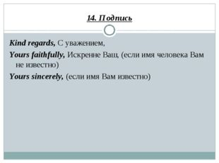 14. Подпись Kind regards, С уважением, Yours faithfully, Искренне Ваш, (если