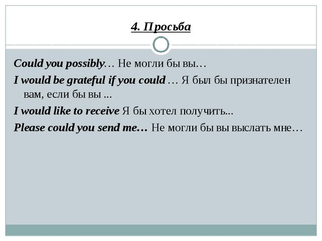4. Просьба Could you possibly… Не могли бы вы… I would be grateful if you cou...