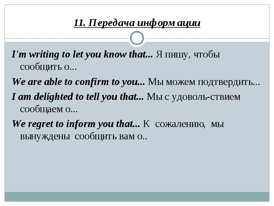 11. Передача информации I'm writing to let you know that... Я пишу, чтобы соо...