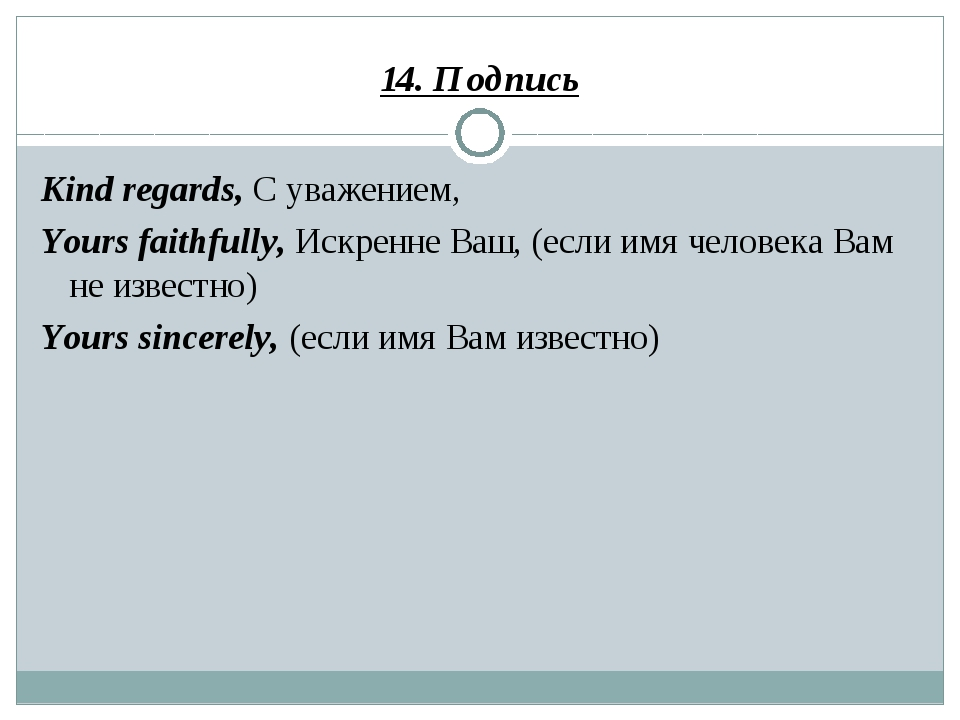 14. Подпись Kind regards, С уважением, Yours faithfully, Искренне Ваш, (если...